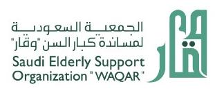 الجمعية السعودية لمساندة كبار السن (وقار)