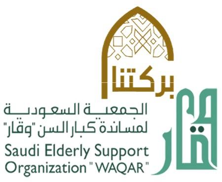 جمعية  وقار تشارك في مبادرة بركتنا