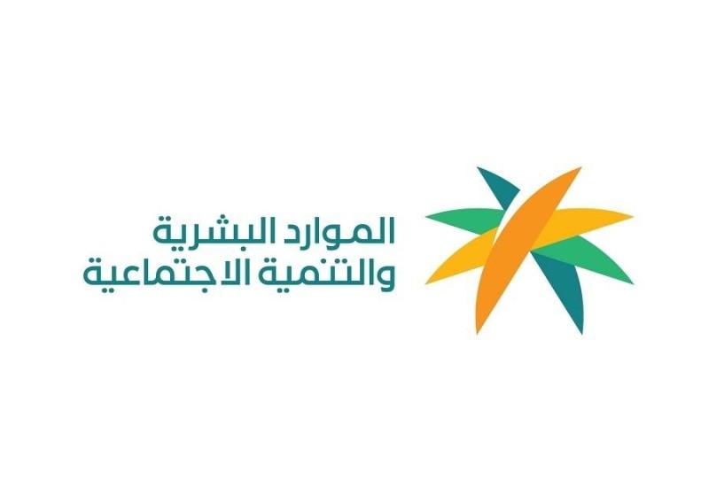 وزارة العمل والتنمية الإجتماعية