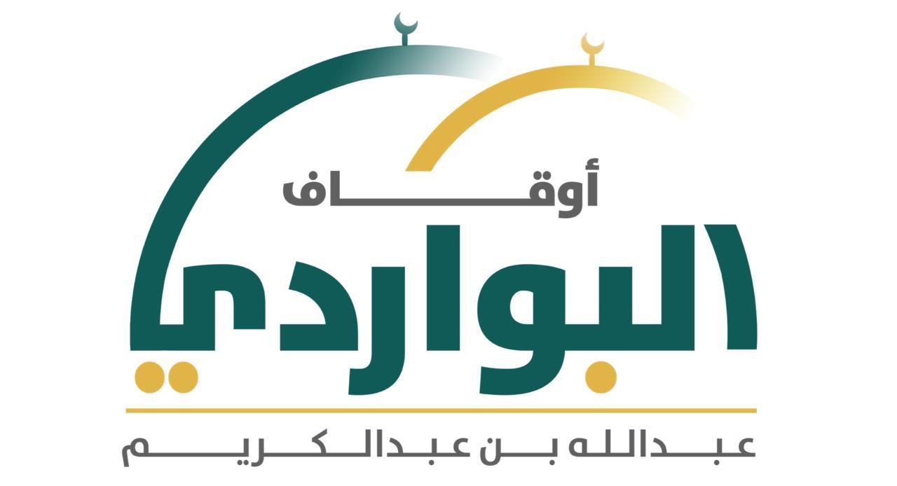 اوقاف عبدالله البواردي