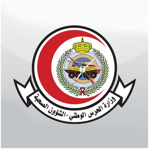 مدينة الملك عبدالعزيز الطبية بالحرس الوطني
